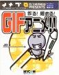 作る!極める!GIFアニメ