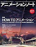アニメーションノート創刊号