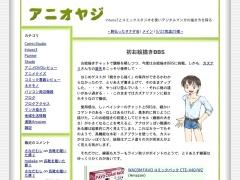 アニオヤジ:青竹デザイン
