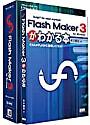 FlashMaker 3ガイドブック付き