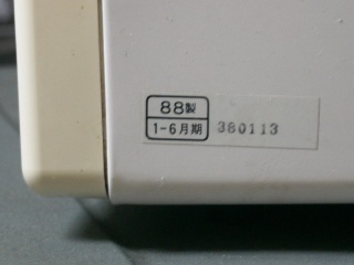 今西金属工業株式会社電子レンジMO-062